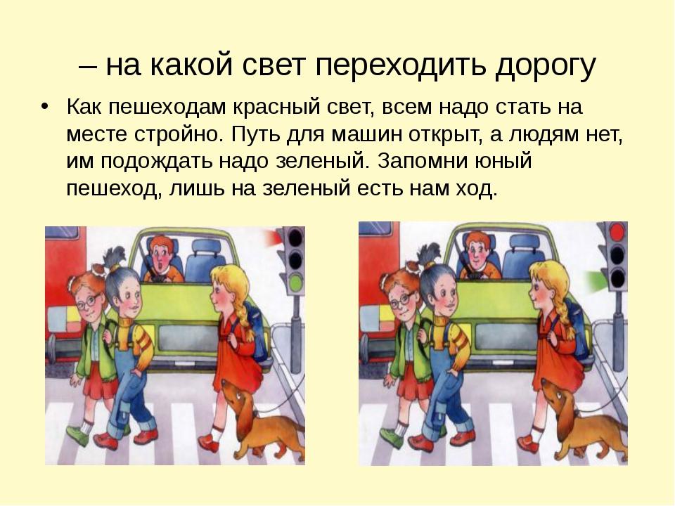 – на какой свет переходить дорогу Как пешеходам красный свет, всем надо стать...