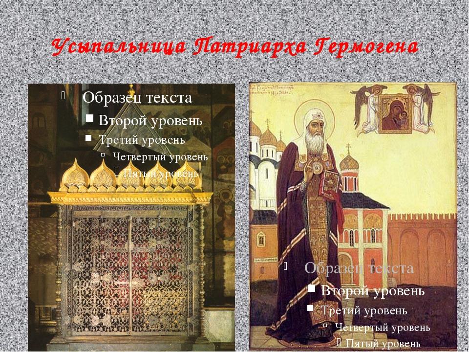 Усыпальница Патриарха Гермогена