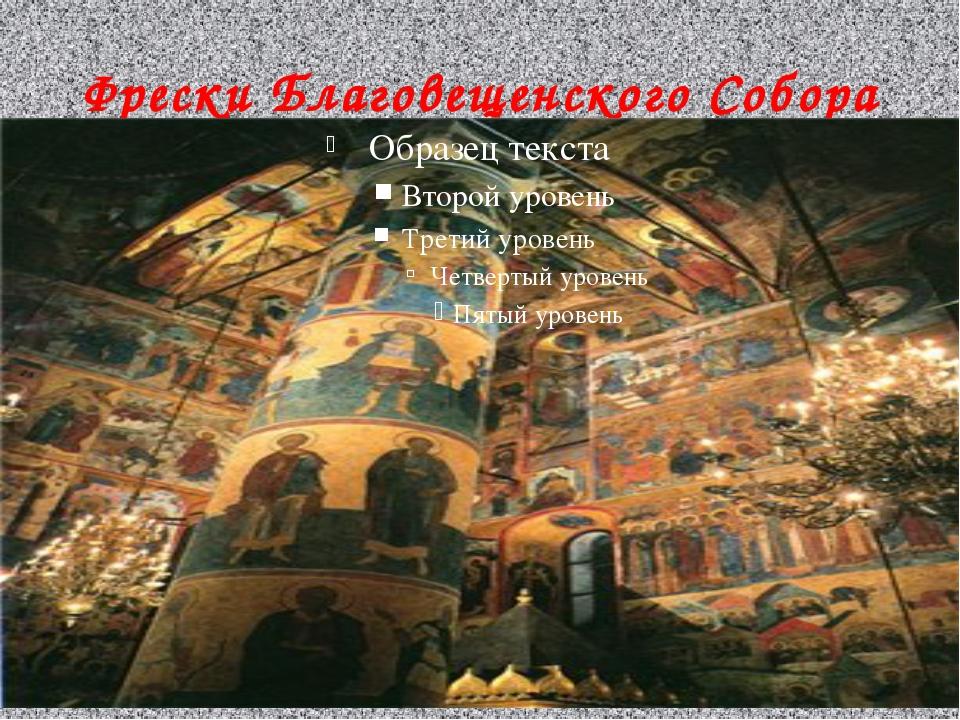 Фрески Благовещенского Собора