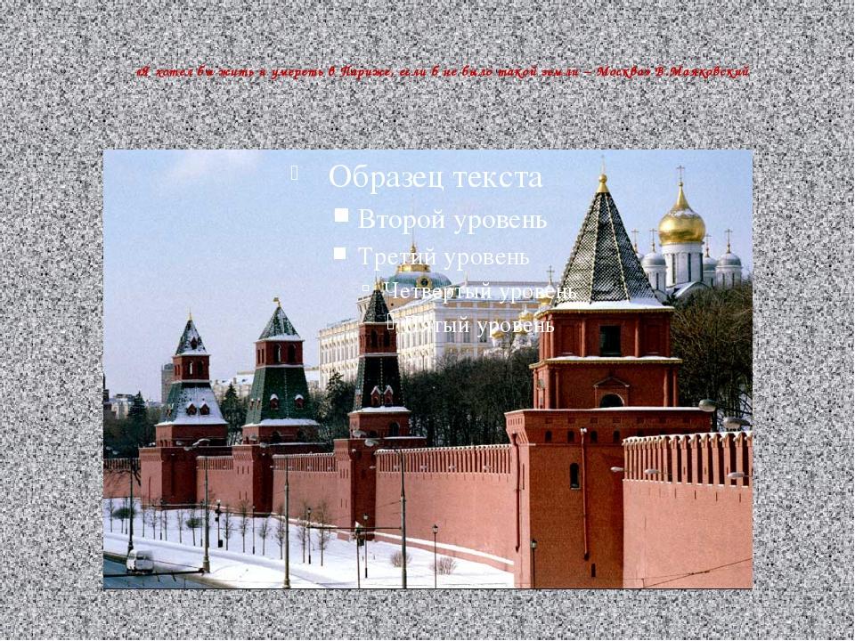 «Я хотел бы жить и умереть в Париже, если б не было такой земли – Москва» В....