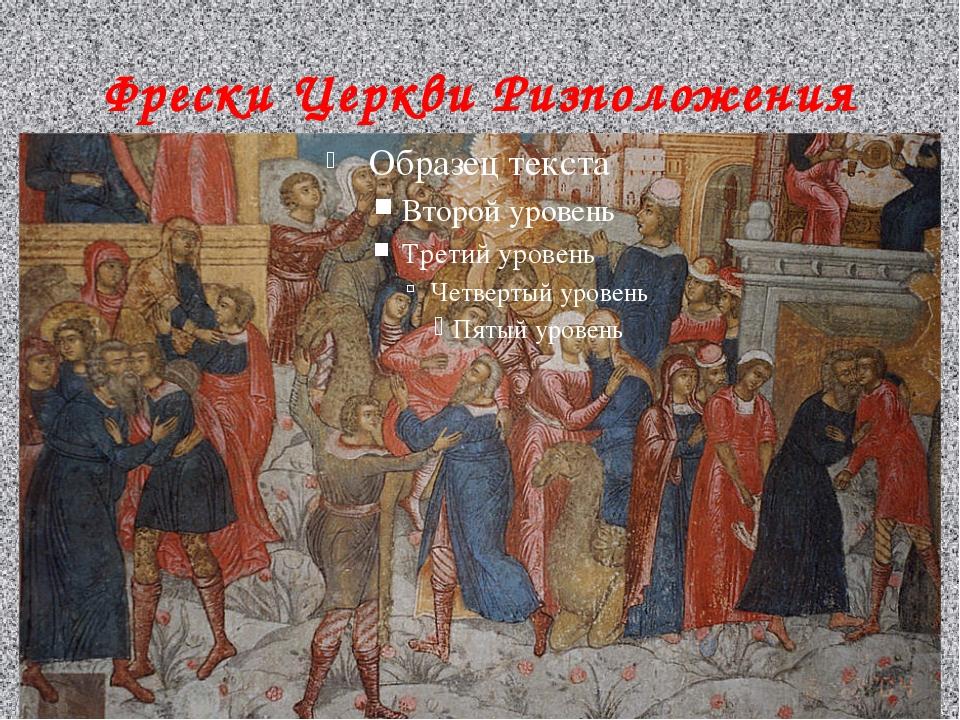 Фрески Церкви Ризположения
