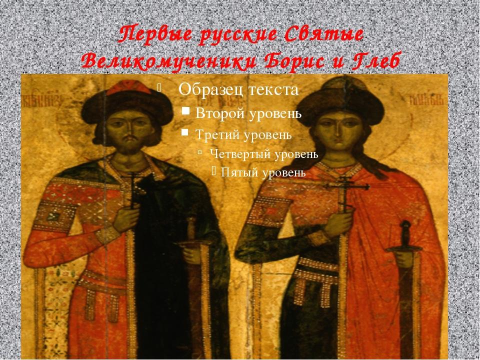 Первые русские Святые Великомученики Борис и Глеб