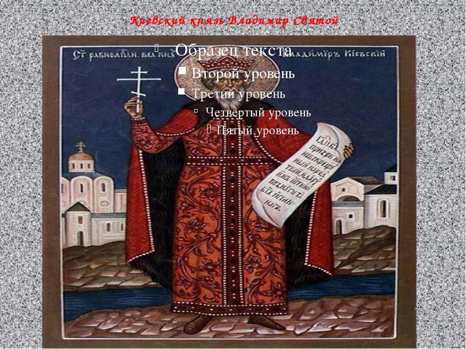 Киевский князь Владимир Святой