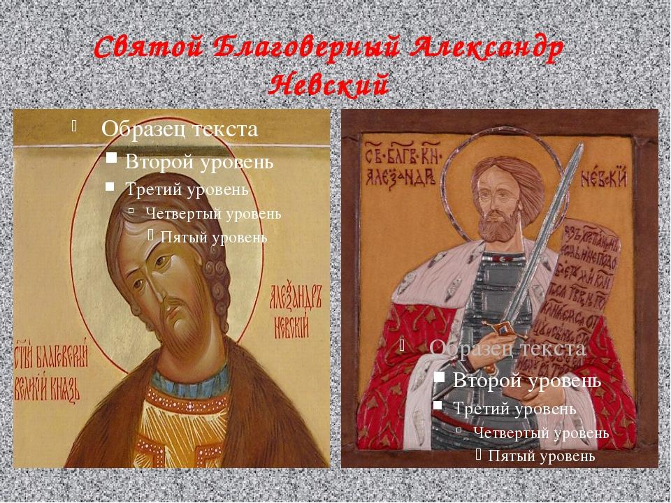 Святой Благоверный Александр Невский
