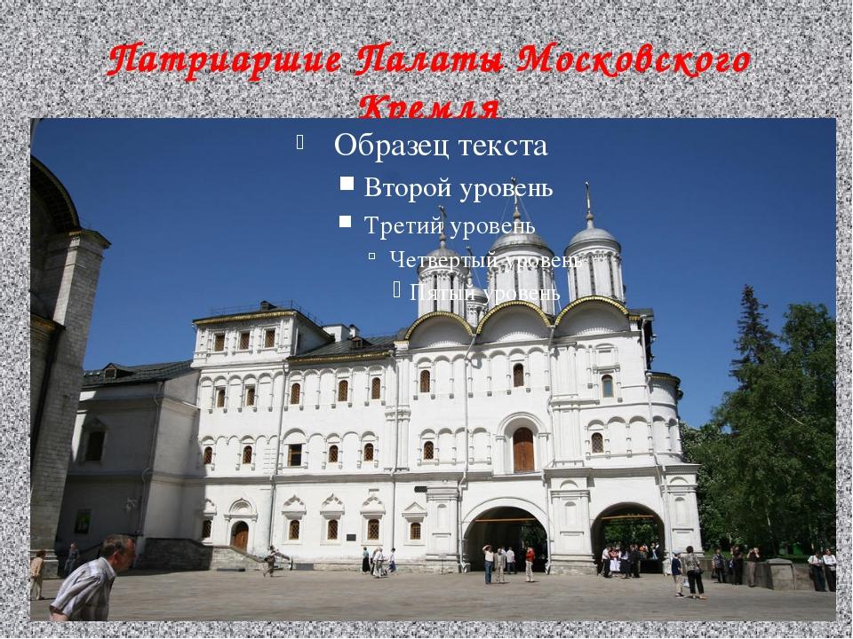 Патриаршие Палаты Московского Кремля