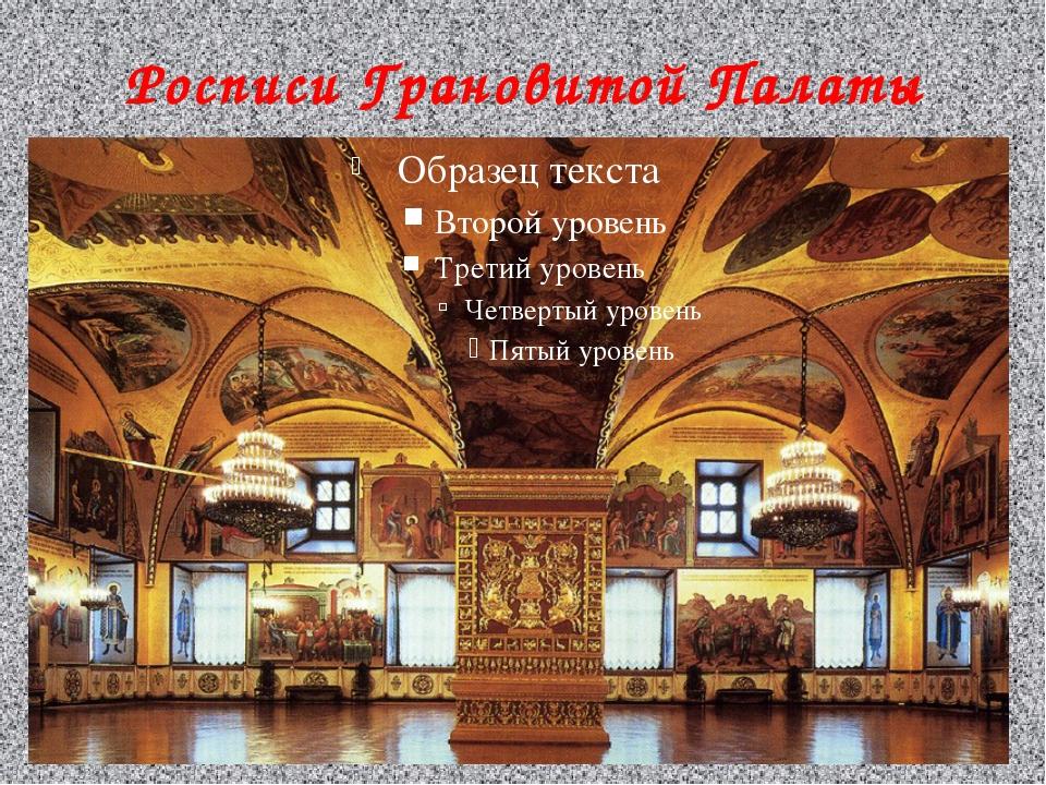 Росписи Грановитой Палаты