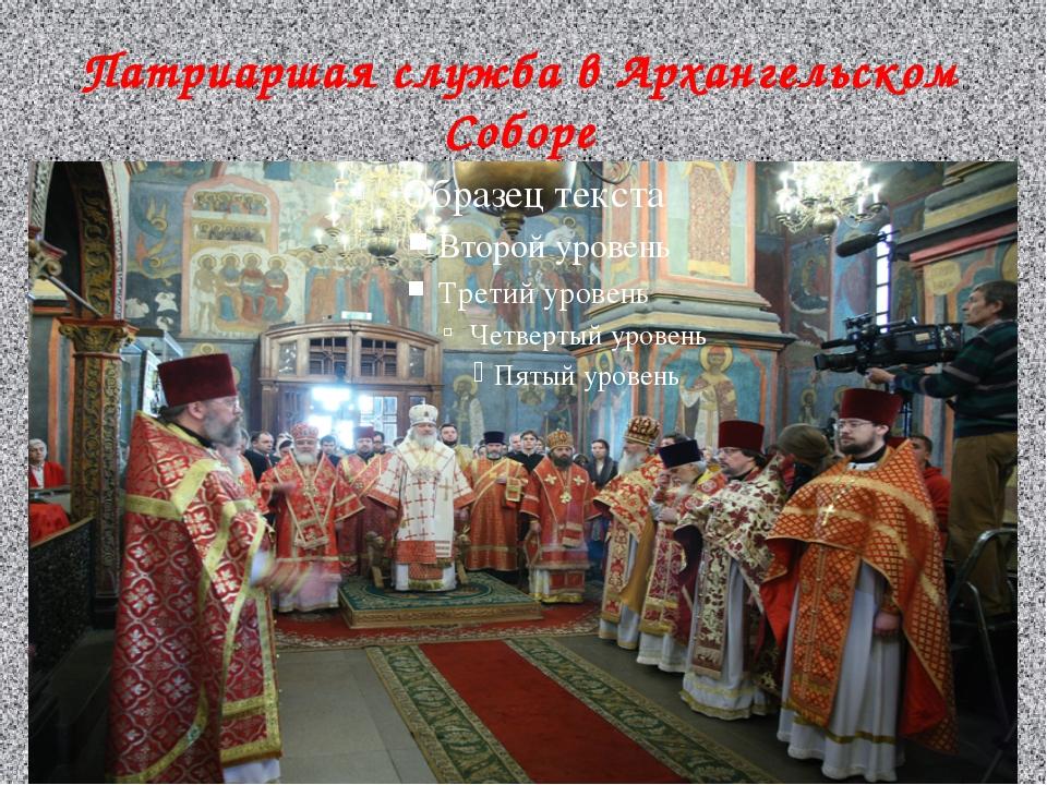 Патриаршая служба в Архангельском Соборе