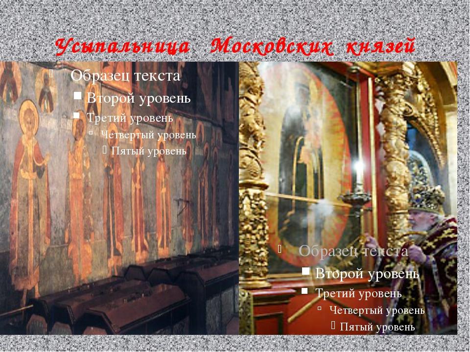 Усыпальница Московских князей