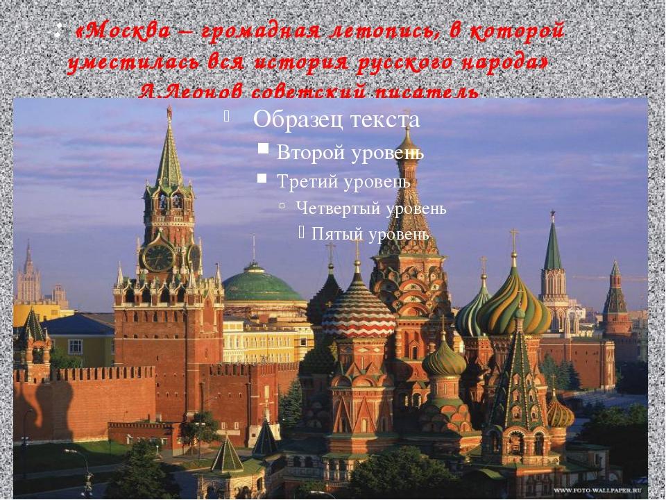: «Москва – громадная летопись, в которой уместилась вся история русского нар...