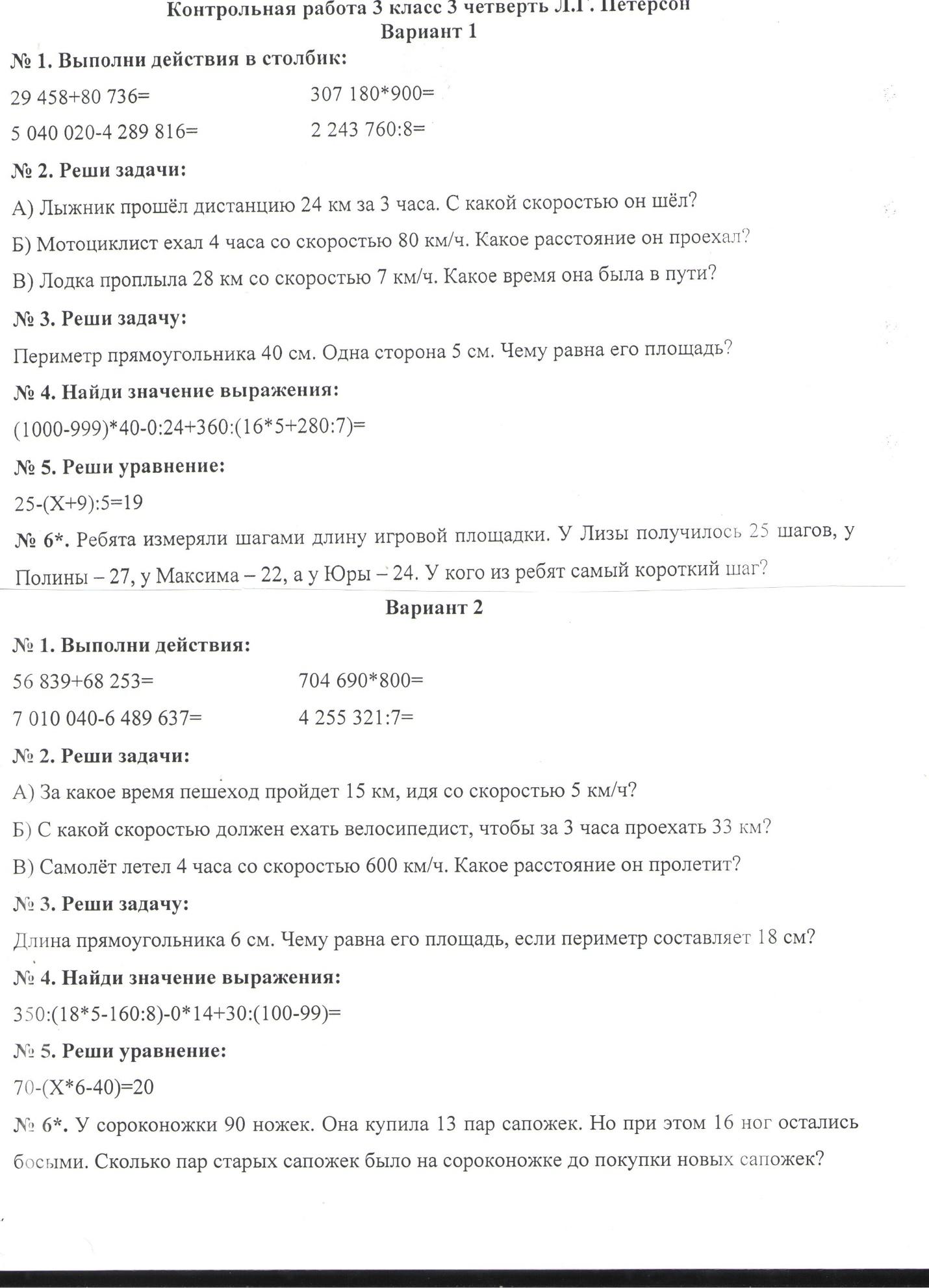 Контрольные работы по математике Л Г Петерсон класс c users Юля pictures 2015 10 25 7