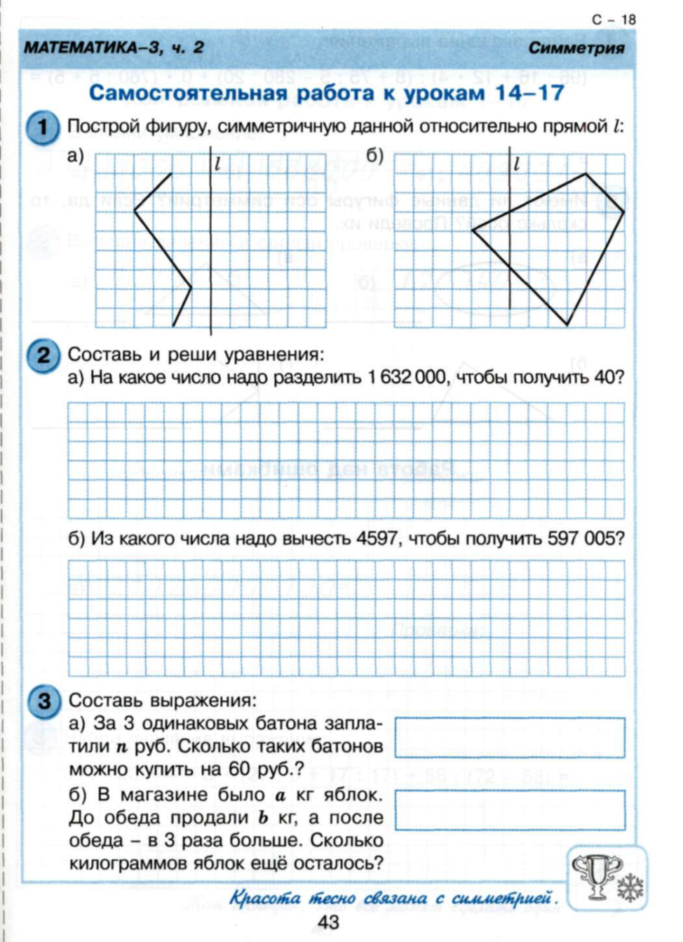 Завуч.ру.контрольная работа по математике 2 класс умк перспектива петерсон за первое полугодие