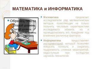 МАТЕМАТИКА и ИНФОРМАТИКА Математика предлагает исследователю ряд математическ