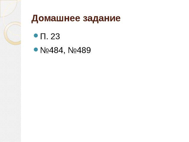 Домашнее задание П. 23 №484, №489