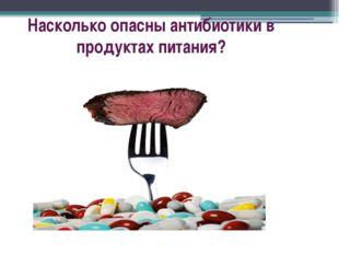 Насколько опасны антибиотики в продуктах питания?