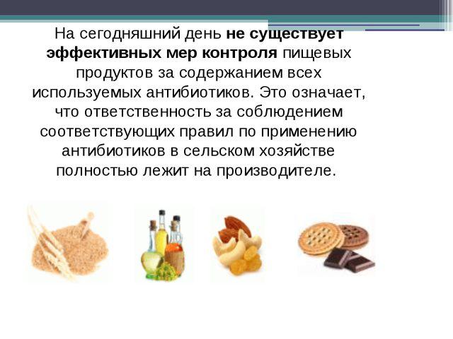 На сегодняшний день не существует эффективных мер контроля пищевых продуктов...