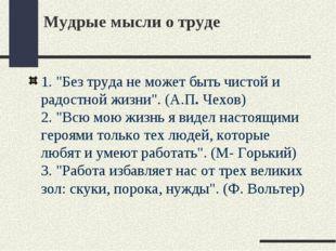"""Мудрые мысли о труде 1. """"Без труда не может быть чистой и радостной жизни"""". ("""