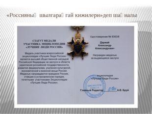 «Россияның шылгараңгай кижилери»деп шаңналы