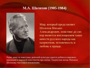 М.А. Шолохов (1905-1984) Редко, кому из известных деятелей культуры удается д