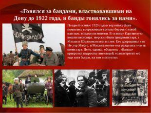 «Гонялся за бандами, властвовавшими на Дону до 1922 года, и банды гонялись за