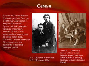 Семья Семья М.А.Шолохова (апрель 1941г.). Слева направо: Мария Петровна с