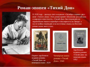 Роман-эпопея «Тихий Дон» В 1928 году – выход в свет в журнале «Октябрь» первы