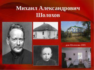 Михаил Александрович Шолохов дом Шолохова 2005