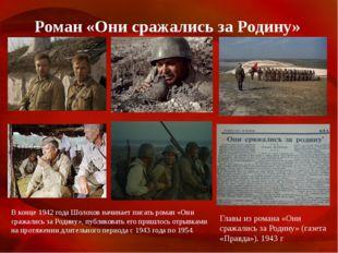 Роман «Они сражались за Родину» В конце 1942 года Шолохов начинает писать ром