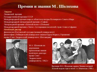 Премии и звания М . Шолохова Лауреат Ленинской премии Государственной прем