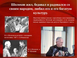 Шолохов жил, бедовал и радовался со своим народом, любил его и его богатую ку
