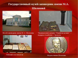 Государственный музей-заповедник имени М.А. Шолохова Музей-заповедник имени М