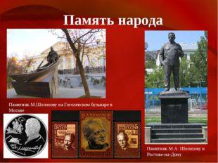 Память народа Памятник М.Шолохову на Гоголевском бульваре в Москве Памятник М