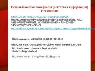 Использованные материалы (текстовая информация) Источники: http://www.sholokh