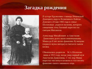 Загадка рождения В хуторе Кружилине станицы Вёшенской Донецкого округа Всевел