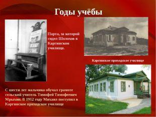 Годы учёбы Парта, за которой сидел Шолохов в Каргинском училище. С шести лет