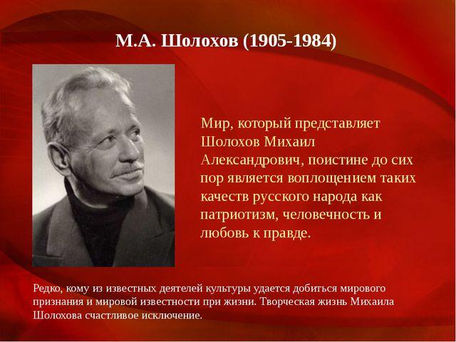 М.А. Шолохов (1905-1984) Редко, кому из известных деятелей культуры удается д...