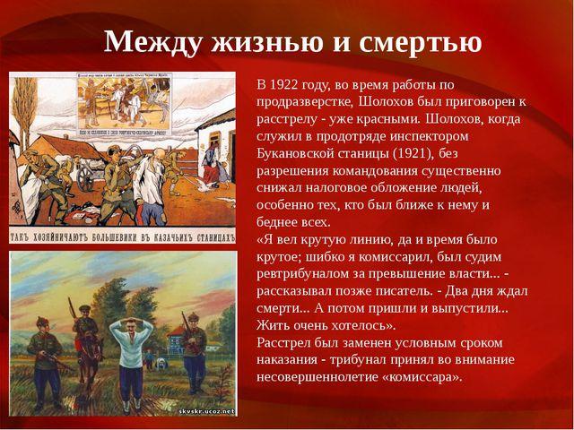 Между жизнью и смертью В 1922 году, во время работы по продразверстке, Шолохо...