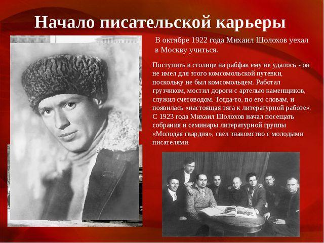 Начало писательской карьеры В октябре 1922 года Михаил Шолохов уехал в Москву...