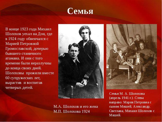 Семья Семья М.А.Шолохова (апрель 1941г.). Слева направо: Мария Петровна с...