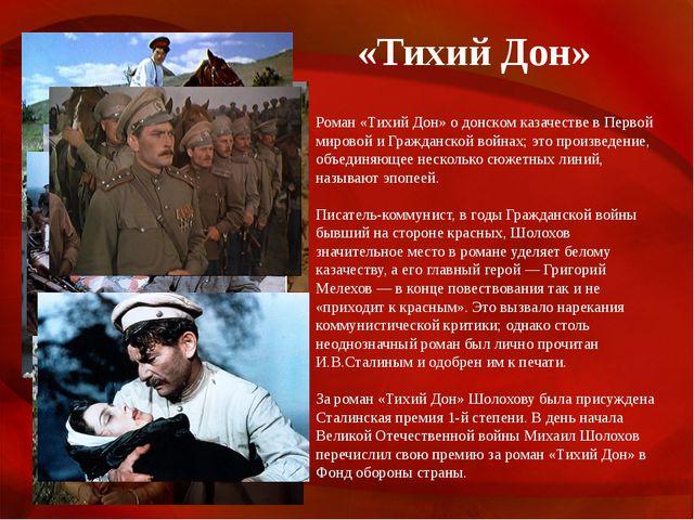 «Тихий Дон» Роман «Тихий Дон» о донском казачестве в Первой мировой и Граждан...