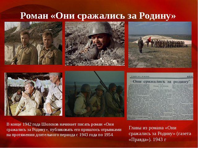 Роман «Они сражались за Родину» В конце 1942 года Шолохов начинает писать ром...