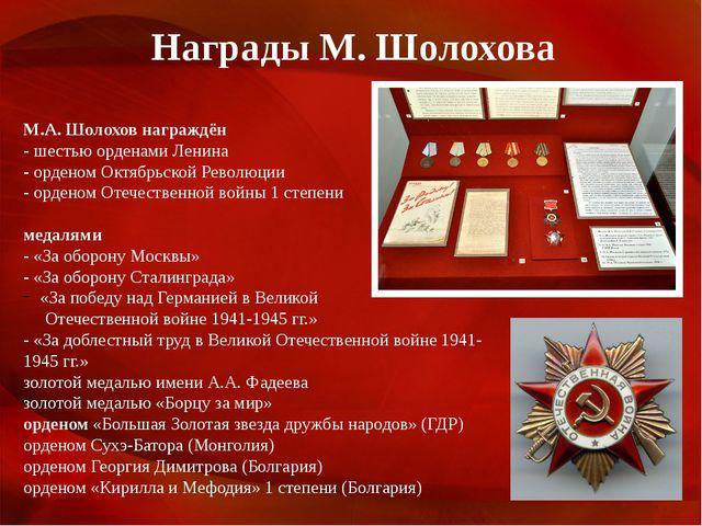 Награды М. Шолохова М.А. Шолохов награждён - шестью орденами Ленина - ордено...