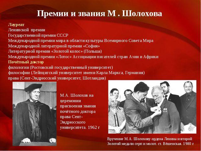 Премии и звания М . Шолохова Лауреат Ленинской премии Государственной прем...