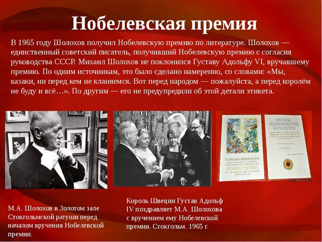 Нобелевская премия В 1965 году Шолохов получил Нобелевскую премию по литерату...