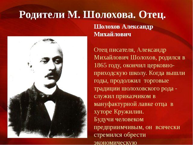 Родители М. Шолохова. Отец. Шолохов Александр Михайлович Отец писателя, Алекс...