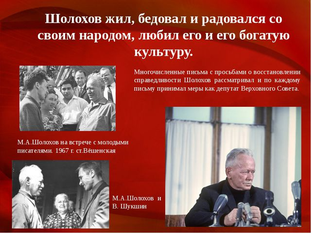 Шолохов жил, бедовал и радовался со своим народом, любил его и его богатую ку...