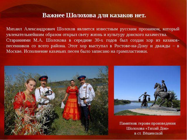 Важнее Шолохова для казаков нет. Памятник героям произведения Шолохова «Тихий...