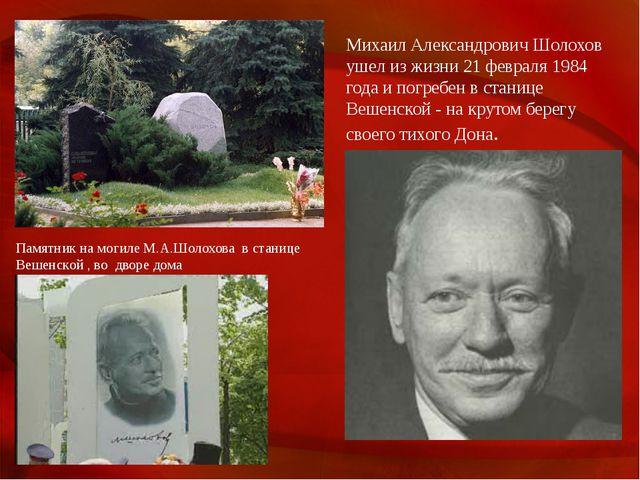 Михаил Александрович Шолохов ушел из жизни 21 февраля 1984 года и погребен в...
