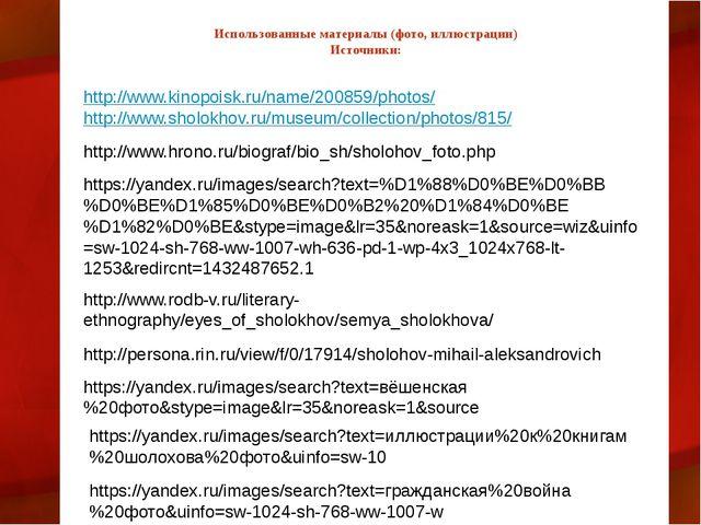 Использованные материалы (фото, иллюстрации) Источники: http://www.kinopoisk....