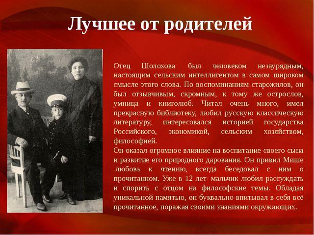 Лучшее от родителей Отец Шолохова был человеком незаурядным, настоящим сельс...