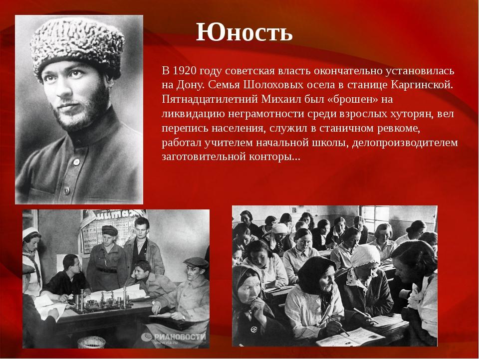 Юность В 1920 году советская власть окончательно установилась на Дону. Семья...